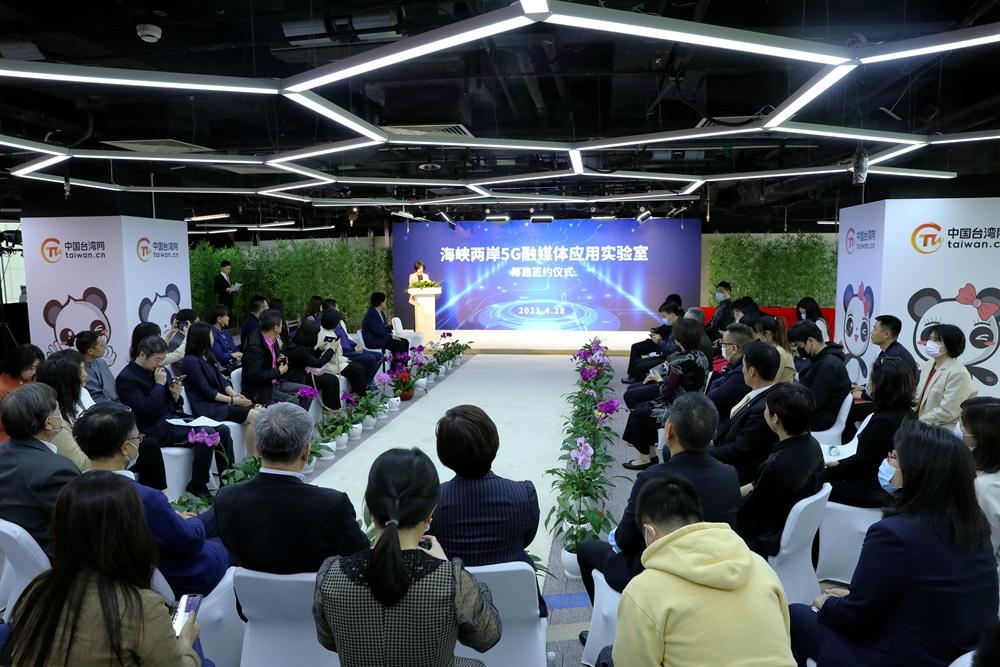 海峽兩岸5G融媒體應用實驗室在京簽約籌建