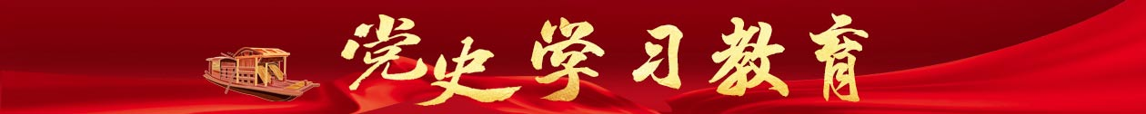 黨史學習教育banner1.jpg