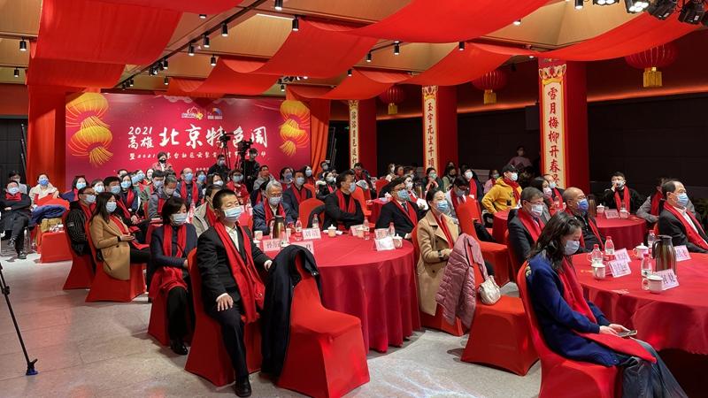 """2021年""""高雄·北京特色周""""在京舉辦"""