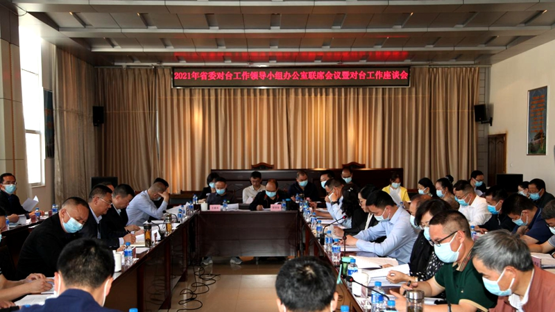雲南省委對臺工作領導小組辦公室聯席會議暨對臺工作座談會在昆召開