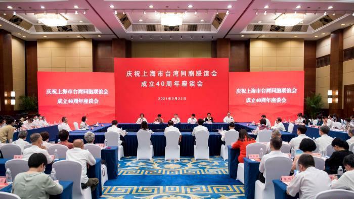 上海市臺聯成立40週年座談會舉行