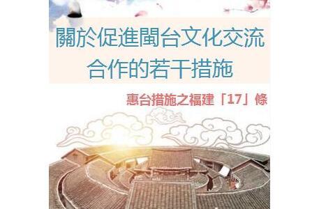 關於促進閩臺文化交流合作的若干措施