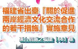 【H5】福建省貫徹《關於促進兩岸經濟文化交流合作的若干措施》實施意見