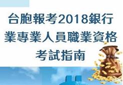 臺胞報考2018銀行業專業人員職業資格考試指南