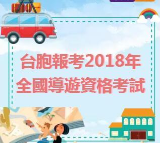 臺胞報考2018年全國導遊資格考試