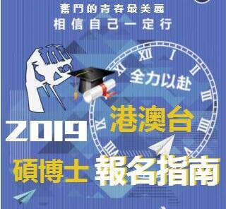 2019港澳臺碩博士報名指南