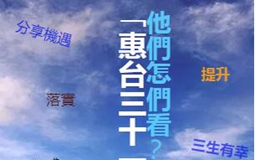 "【H5】""惠臺31條""他們怎麼看?"