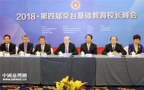第四屆京臺基礎教育校長峰會在京召開