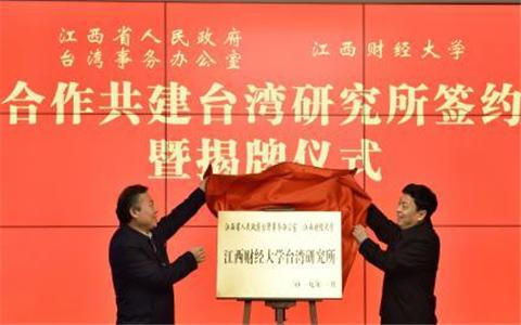 江西省首個臺灣研究所揭牌成立