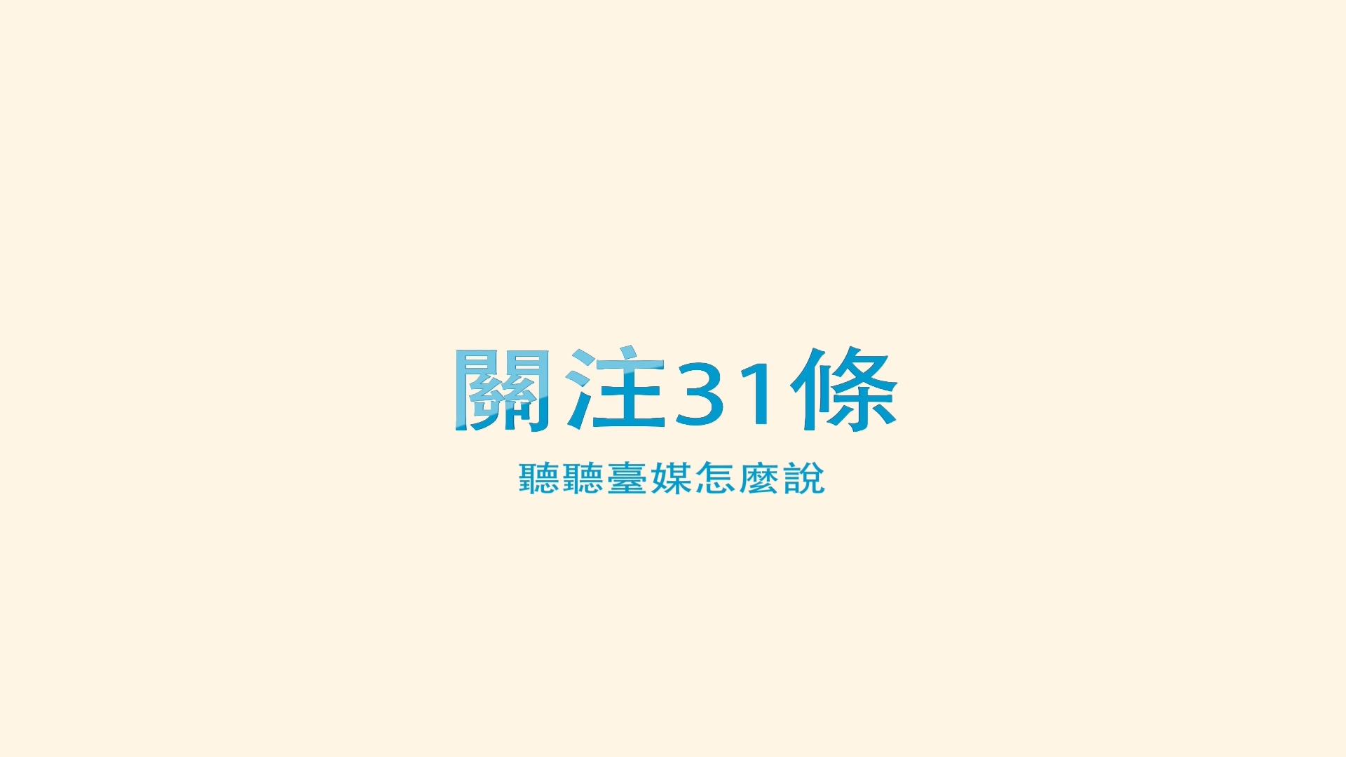 """臺灣媒體談""""31條"""".mp4_20180803_162840.065.jpg"""