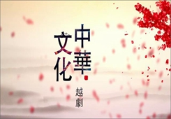 中華文化——越劇《梁祝選段回十八》_副本.10000jpg.jpg