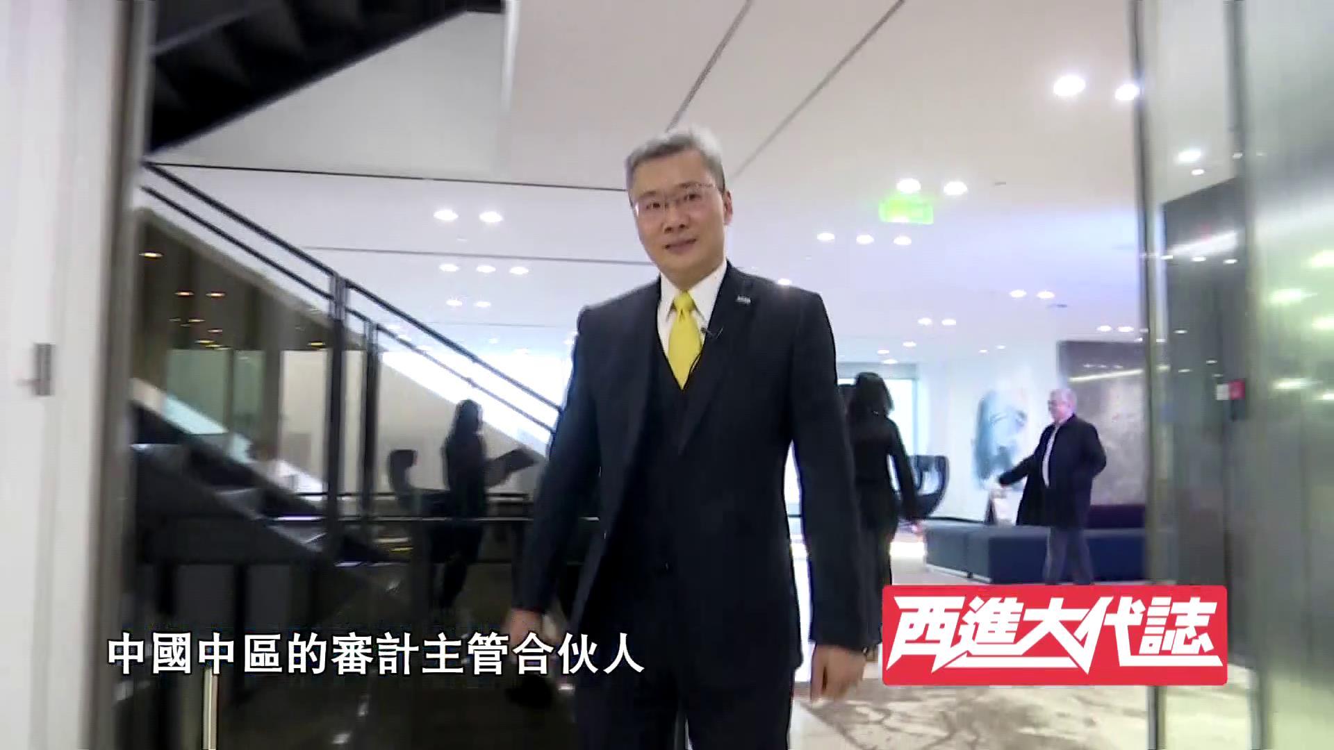 【西進大代志】臺灣會計師 劉許友圖片