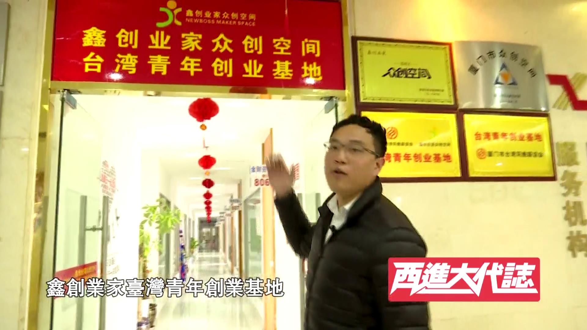 【西進大代志】創業臺青 林大為圖片