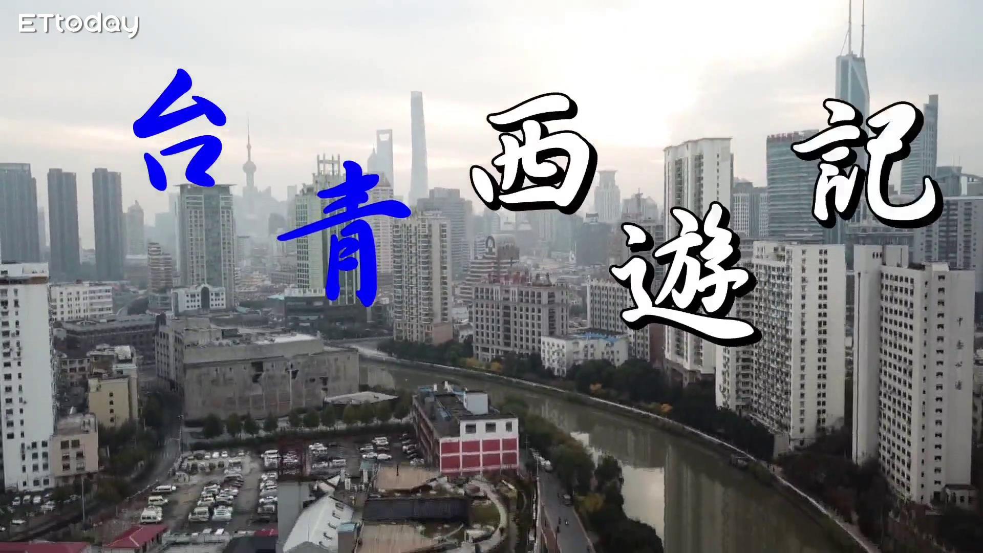 【臺青西遊記】菜鳥中醫汪冠群闖上海圖片