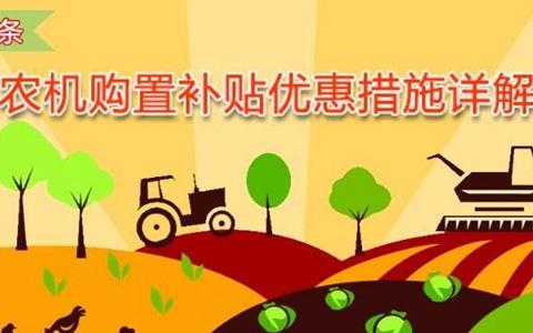 【關注31條】圖解:農機購置補貼優惠措施