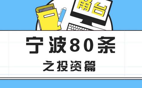 【圖侃産經】一圖看懂寧波惠臺80條之投資篇