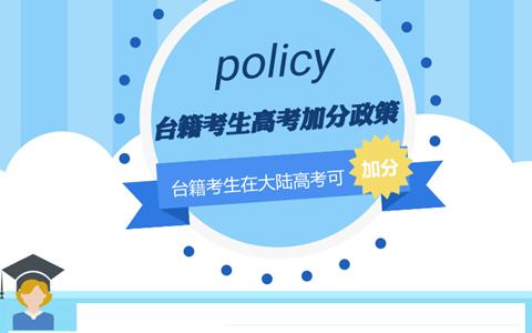 【有問有答之求學篇】臺籍考生高考加分政策