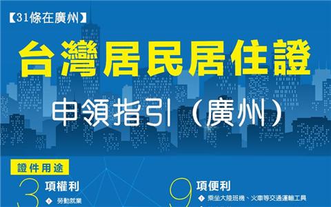 【31條在廣州】一圖讀懂臺胞在廣州申領居住證流程