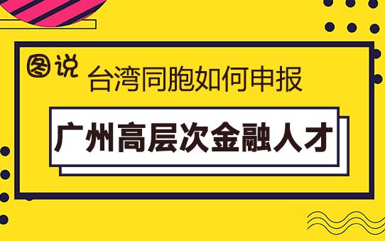 【31條在廣州】一圖讀懂臺灣同胞如何申報廣州高層次金融人才