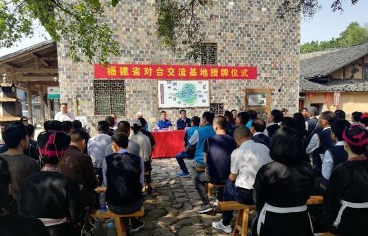 福建省對臺交流基地落戶霞浦畬村 加強兩岸文化融合