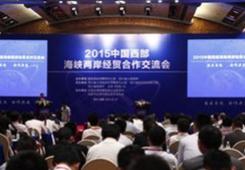 新疆今年繼續加大對臺交流合作