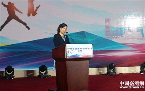 北京市臺辦副主任于鳳英在頒獎典禮上致辭