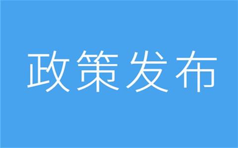 關於促進鹽臺經濟文化交流合作的若干措施(全文)