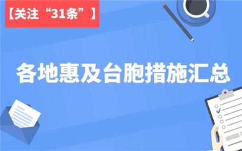"""【關注""""31條""""】 各地惠及臺胞措施匯總"""