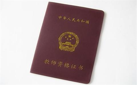 港澳臺居民在內地(大陸)可申請中小學教師資格