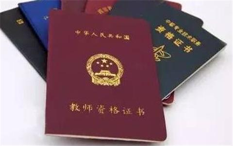 港澳臺居民在大陸可申請參加中小學教師資格考試