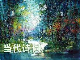 """兩岸師生學者以中華詩詞為""""媒""""切磋學術.jpg"""