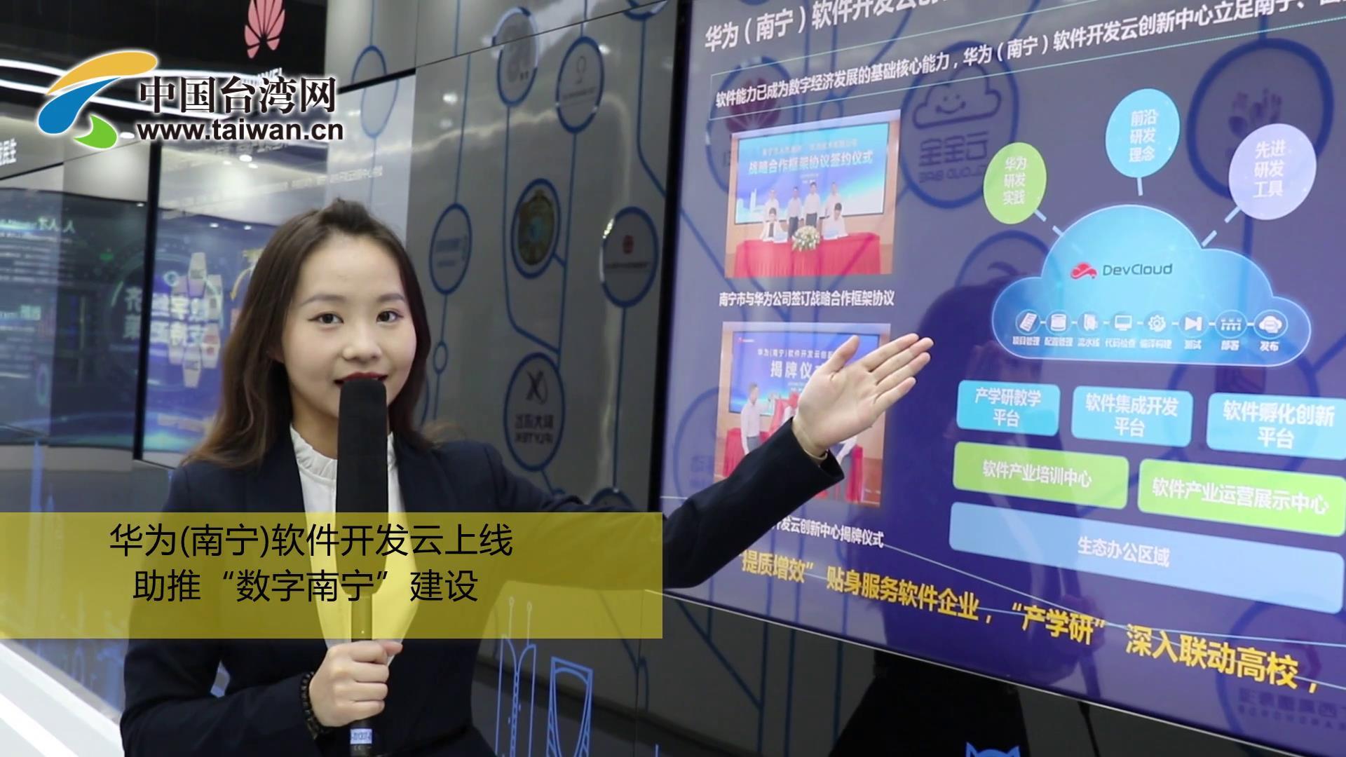 """華為(南寧)軟體開發雲上線助推""""數字南寧""""建設圖片"""