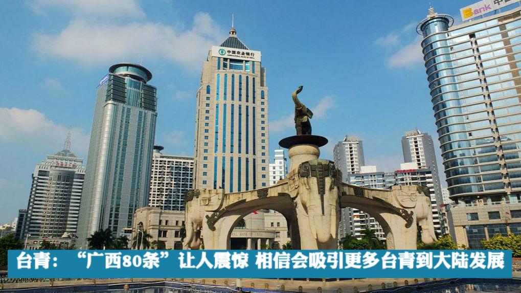 """臺青:""""廣西80條""""讓人震驚 相信會吸引更多臺青到大陸發展圖片"""