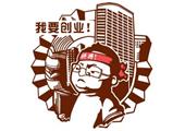 調查:臺灣是全球最想創業、卻最不敢創業的地方.jpg