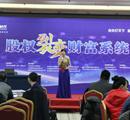 國內首屆創業融資峰會在京舉辦.png