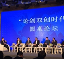 2015中國首屆創業領袖峰會在北京亦莊舉行.jpg