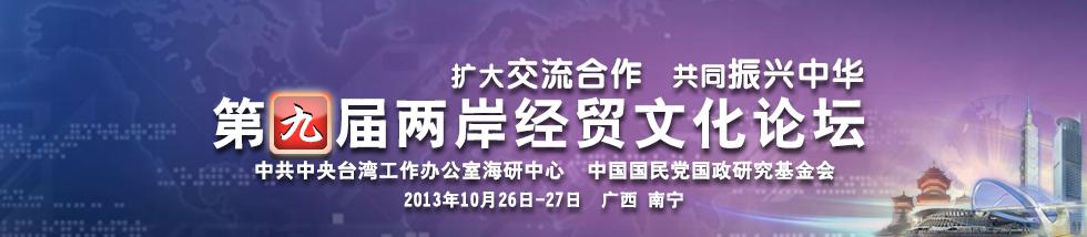 第九屆兩岸經貿文化論壇(1).jpg