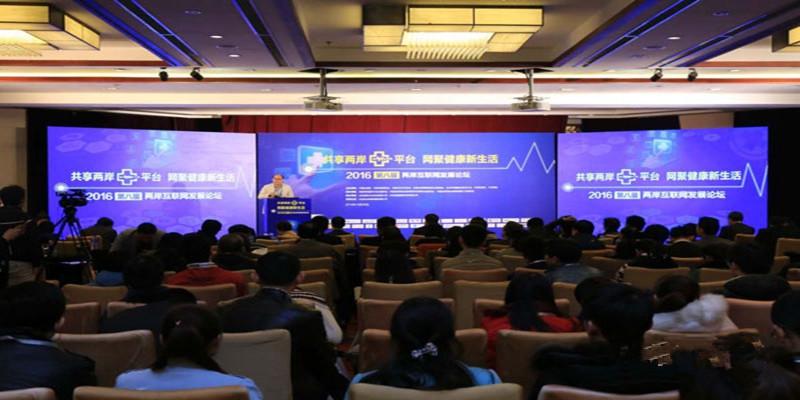 第八屆兩岸網際網路發展論壇在京開幕 臺灣主辦方代表致詞