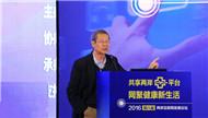 陳潤生:實現精準醫學機會與挑戰並存