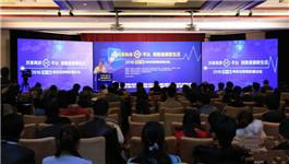 2016兩岸網際網路發展論壇開幕 網聚健康新生活