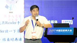 劉德明:用網際網路結合醫療服務守護民眾健康