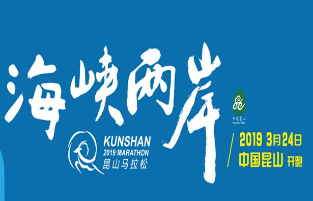 2019昆馬3月24日鳴槍開跑 萬人報名 400余名臺灣跑者參加