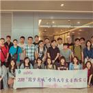 百名臺灣大學生抵達江蘇昆山開啟暑期實習