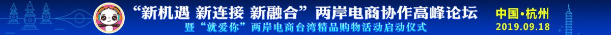 兩岸電商協作高峰論壇banner1.jpg