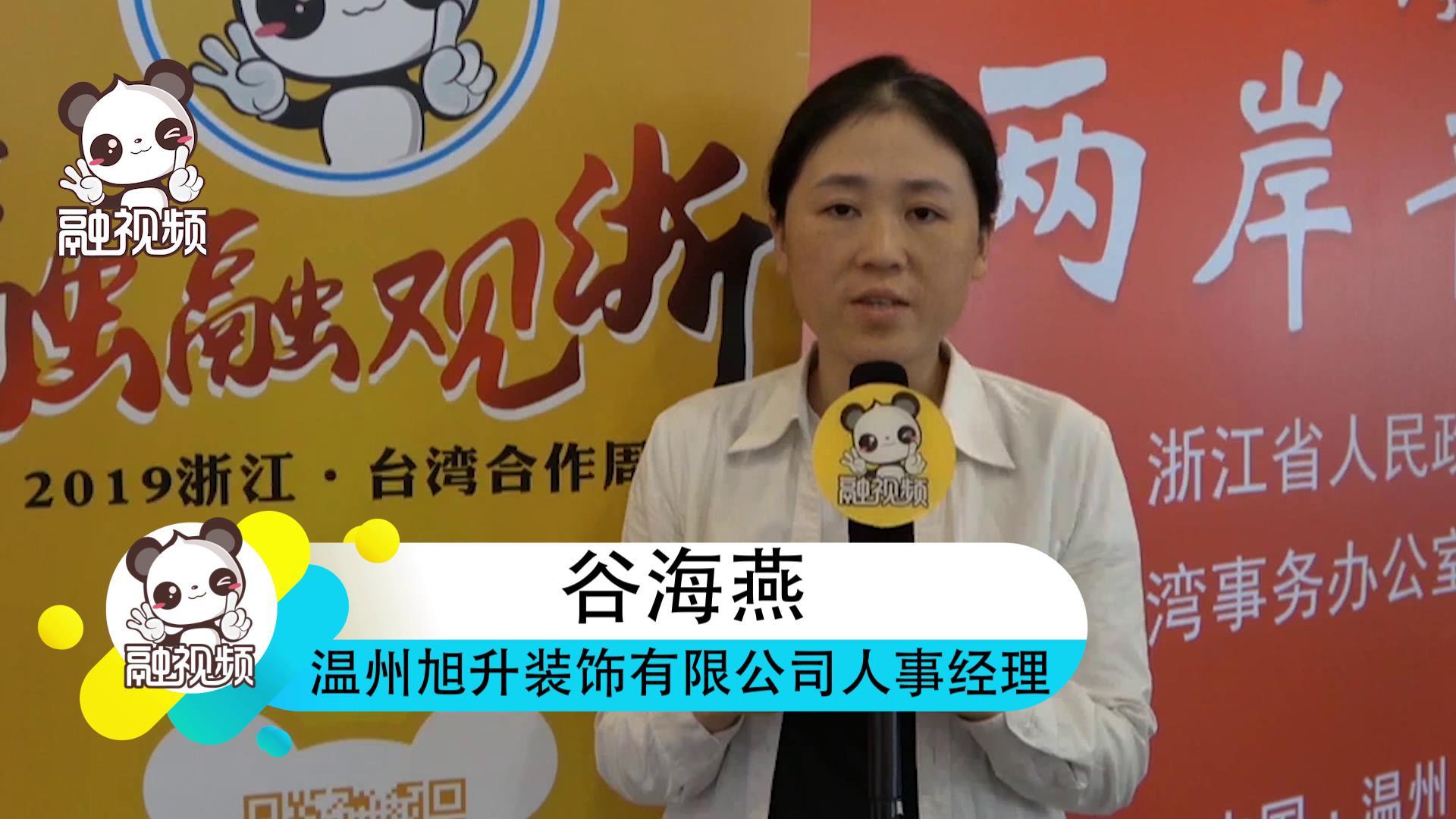 專訪溫州旭升裝飾有限公司人事經理谷海燕圖片