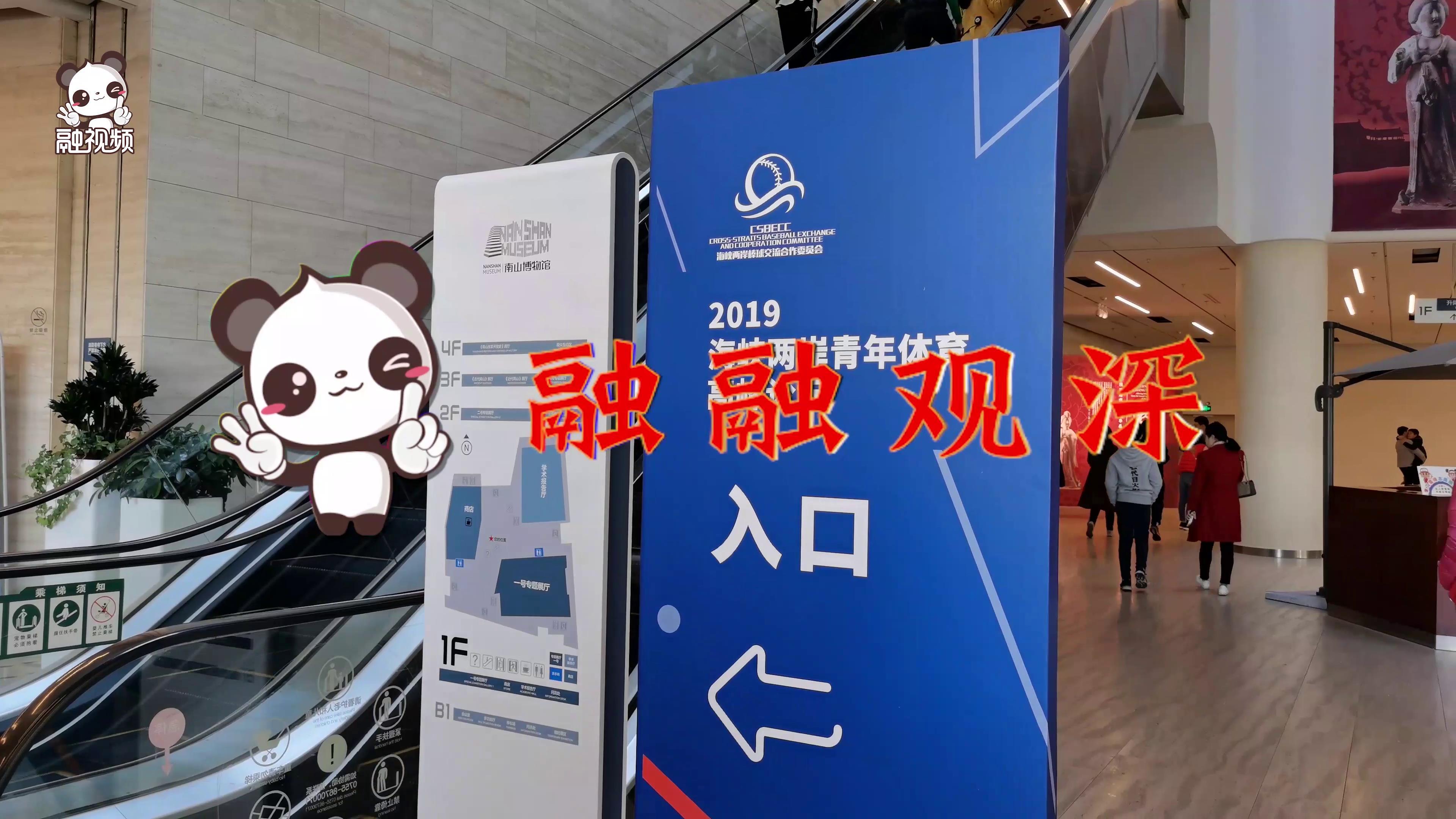 2019海峽兩岸青年體育高峰論壇在深圳舉辦圖片