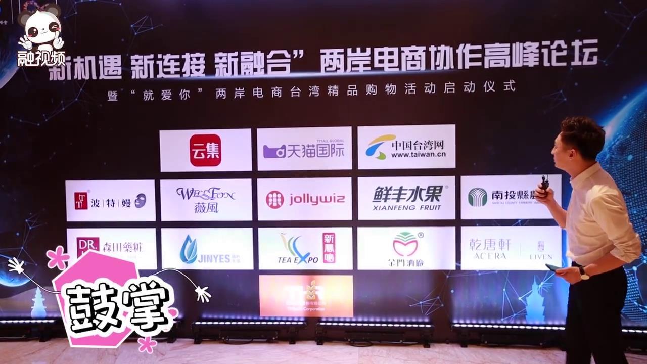 臺灣商品希冀搭上兩岸電商平臺銷售快車道圖片
