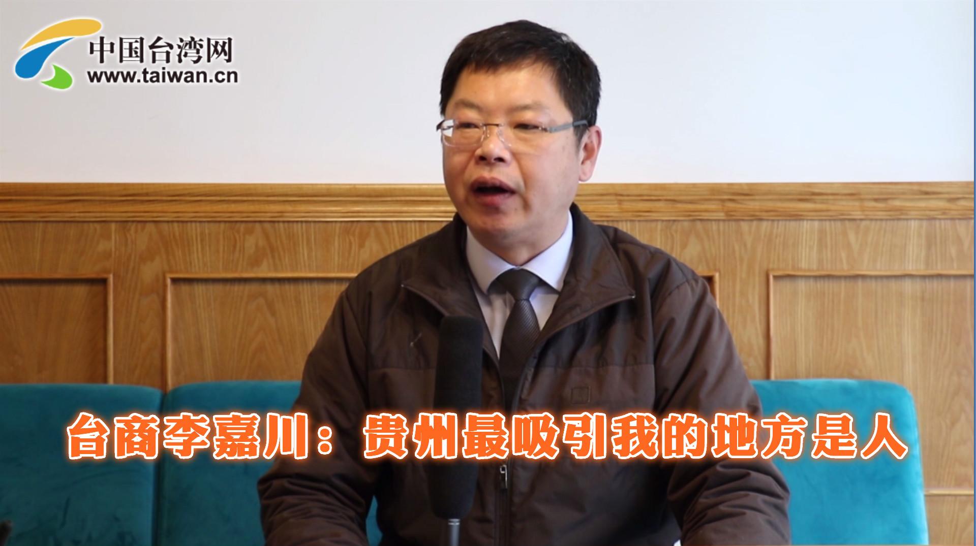 臺商李嘉川:貴州最吸引我的地方是人圖片