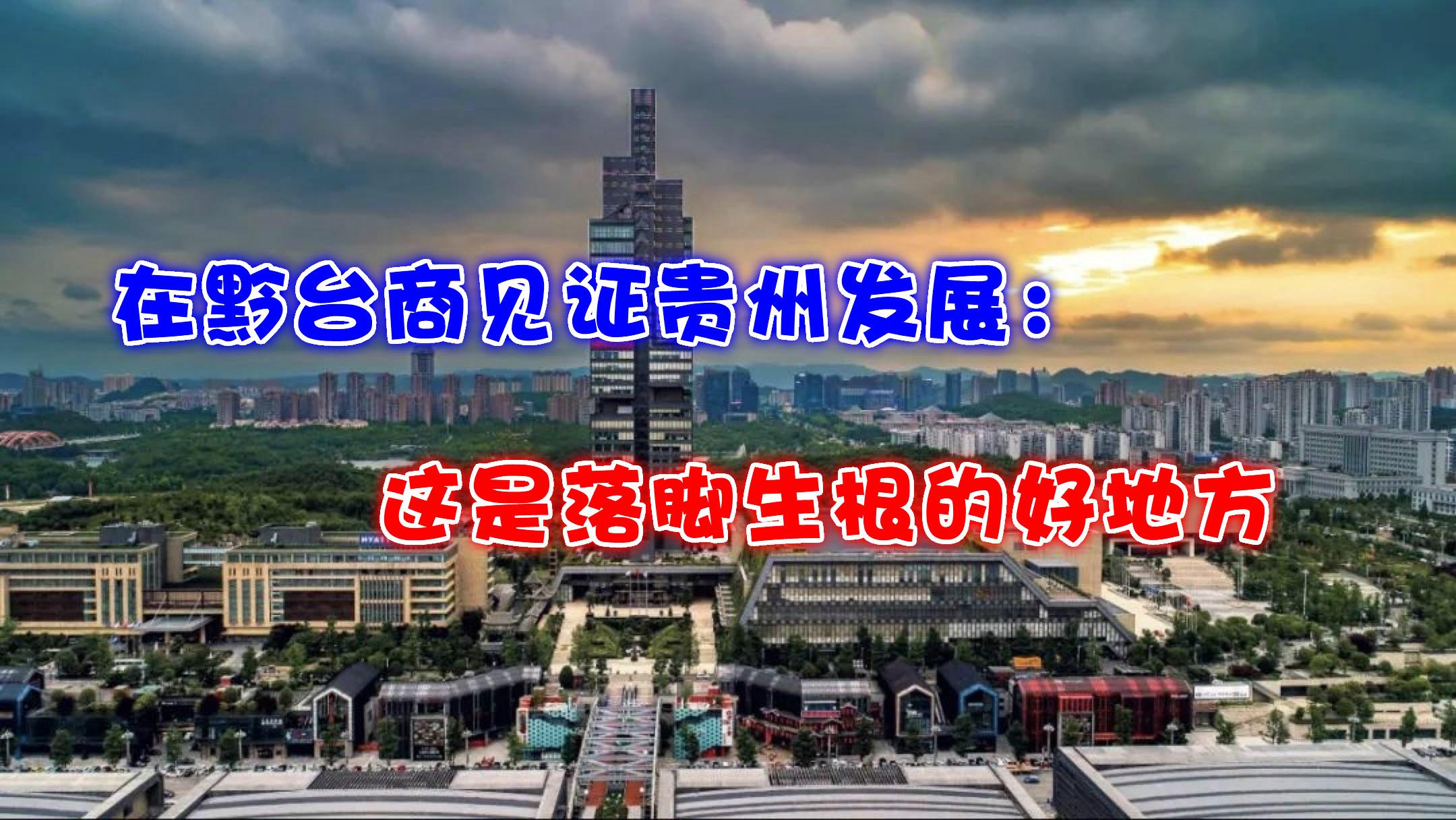 在黔臺商見證貴州發展:這是落腳生根的好地方圖片