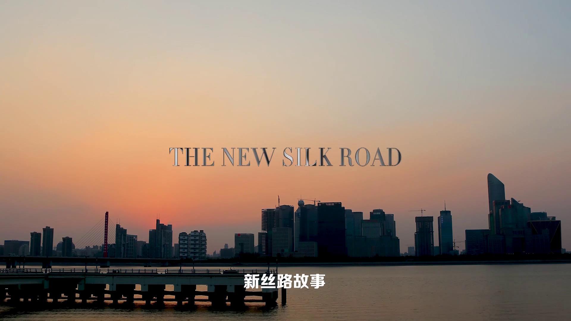 《之江故事》第二集:新絲路故事圖片